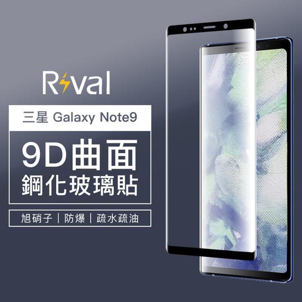 Rival 三星 Galaxy Note9 日本旭硝子 9H 鋼化玻璃 防爆 3D 9D曲面 滿版玻璃貼 保護貼 台灣品牌