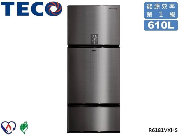 ↙0利率↙TECO東元610公升 1級能效 環保節能 抗菌脫臭 變頻三門觸控冰箱R6181VXHS【南霸天電器百貨】