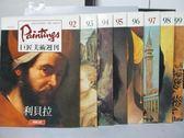 【書寶二手書T6/雜誌期刊_PJQ】巨匠美術週刊_92~99冊間_共8本合售_利貝拉等