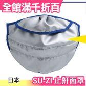 日本 SU-ZI 止鼾面罩 睡眠 舒眠 止鼾 快眠 打呼 可調節可拆卸易於清潔 防止嘴巴呼吸【小福部屋】