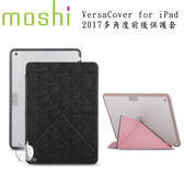 【A Shop】 Moshi VersaCover for NEW iPad 2018/2017 多角度前後保護套-2色