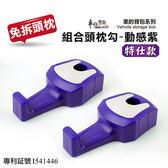 【車的背包】組合頭枕掛勾-特仕款-動感紫