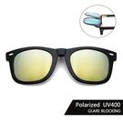 Polaroid偏光夾片 (金水銀) 可掀式太陽眼鏡 防眩光 反光 近視最佳首選 抗UV400