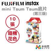富士拍立得【和信嘉】Fujifilm instax mini Tsum Tsum 第三版底片 mini系列相機 SP-1 SP-2 Printoss 適用