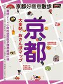 (二手書)京都大步帖:好愜意散步地圖41選