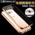 88柑仔店~三星Galaxy A7手機殼A7000透明電鍍矽膠軟殼A7超薄保護套防摔