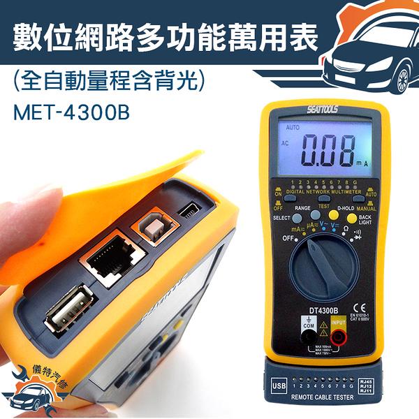 『儀特汽修』網路型數位電表 網路測試功能 全自動量程背光 線序校對 MET-4300B
