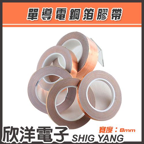 8mm 單導電銅箔膠帶 (0001-08)