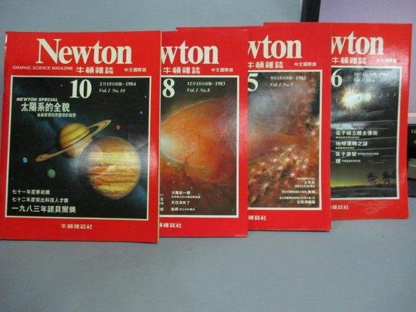 【書寶二手書T7/雜誌期刊_RIP】牛頓_5~10期間_共4本合售_太陽系的全貌等