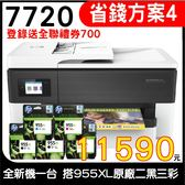 【隨貨搭HP955XL原廠墨水匣兩黑+三彩 登錄送$700禮券 】HP OfficeJet Pro 7720 高速A3+多功能事務機