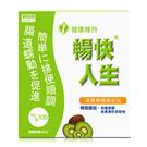 x榮獲FG特優評鑑,高達96%的滿意度肯定! x獨家配方:好菌+養菌,促進體內環保,維持消化道健康。