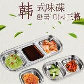 【狐狸跑跑】不鏽鋼韓式調味碟 (三格) 小菜碟 燒烤碟 醬料碟