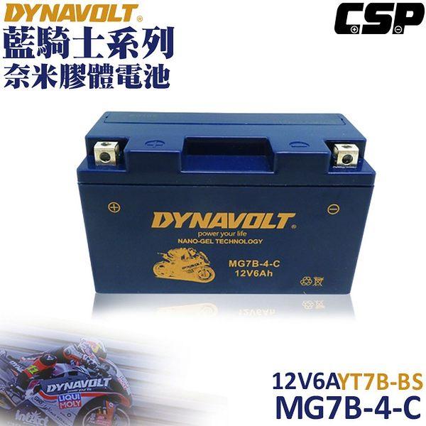 【DYNAVOLT 藍騎士】MG7B-4-C 機車電瓶電池(12V)