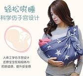 嬰兒背帶前抱式夏季透氣網初生新生兒多功能抱娃神器夏天嬰兒背巾晴天時尚
