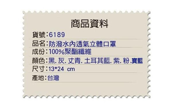 【台灣製】防潑水內透氣立體口罩  時尚/男女成人/外出/防塵/防曬/防水/機車族適用 芽比 YABY 6189