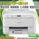 EPSON WF-M5191 高速商用噴墨印表機【限時促銷隨貨附DA / 70g /五包 】
