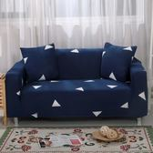 萬能全包沙發套通用沙發巾彈力沙發墊組合沙發罩單人三人貴妃全蓋 免運直出