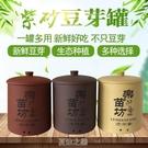 【全新升級】樂苗坊發豆芽機家用紫砂大容量非全自動豆芽機罐 現貨快出