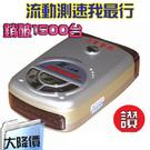 【真黃金眼】真黃金眼Z-18 全頻雷達雷射測速器【需要搭配GPS測速器或導航機使用】