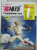 【書寶二手書T1/體育_EQE】Fun Baseball! 瘋棒球!輕鬆看懂美國職棒大聯盟_王名楷