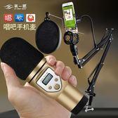 麥克風全民k歌蘋果安卓手機專用話筒電腦臺式電容麥《印象精品》yq18