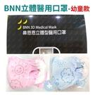 [台灣製] 鼻恩恩BNN 幼童3D立體口...