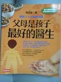 【書寶二手書T7/保健_JJN】父母是孩子最好的醫生_馬悅凌
