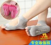 3雙裝|專業瑜伽襪五指襪女防滑襪露趾漏指襪純棉運動襪子吸汗【樂淘淘】