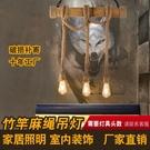 吊燈 復古麻繩創意竹編美式工業loft鄉村餐廳服裝理發店竹竿吊燈(定金鏈接,下標前洽談)