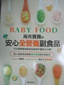 【書寶二手書T7/保健_ZDL】瀚克寶寶的全營養安心副食品_瀚可爸爸