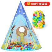 遊戲帳篷印第安帳篷兒童室內男孩女孩寶寶遊戲屋嬰兒小帳篷玩具屋戶外家用送100個海洋球免運