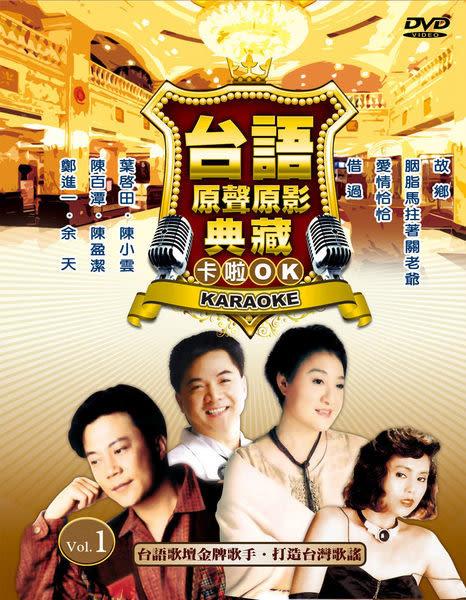 台語原聲原影典藏卡拉OK  第一集 DVD (購潮8)