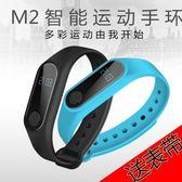 智慧運動手環M2華為小米計步器跑防水vivo蘋果情侶手錶多功能免運直出 交換禮物