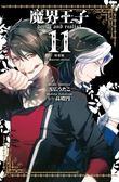 魔界王子 devils and realist(11)(特裝版)
