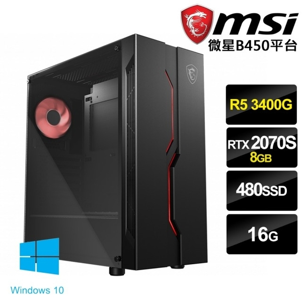 【微星平台】R7八核[諾斯費拉圖]RTX2070S-8G獨顯電玩機(R7-3700X/16G/480G_SSD/RTX2070S-8G)