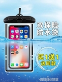 手機防水袋潛水套觸屏通用游泳防雨殼防塵包蘋果華為外賣騎手專用  優樂美