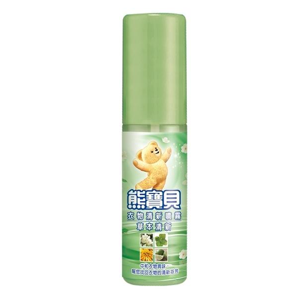 熊寶貝草本清新衣物噴霧100ml【康是美】