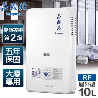 。水箱五年保固。【莊頭北】10L大廈用屋外型電池熱水器/TH-3106RF(天然瓦斯)