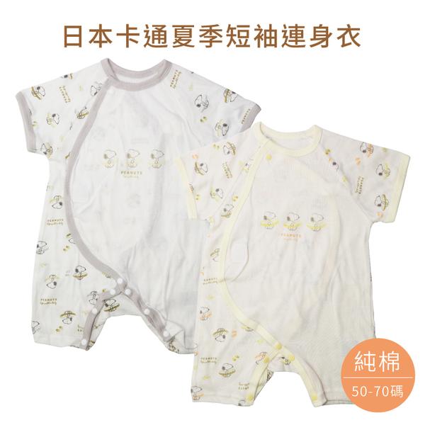 寶寶純棉分腳連身衣 春夏新款新生兒服 柔軟親膚連身衣 嬰兒服 寶寶服【GD0167】