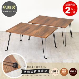 【Hopma】輕巧和室桌(2入)拼版柚木