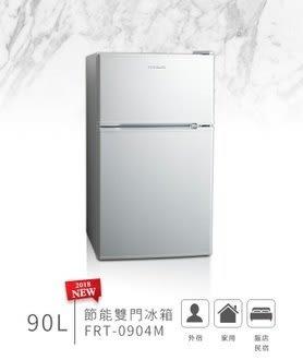美國富及第 Frigidaire E-STAR系列 90L雙門冰箱 FRT-0902M ★小空間大容量( FRT-0903M 後續機種)