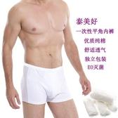 男士平角旅行純棉免洗非紙短褲全棉成人旅游8條