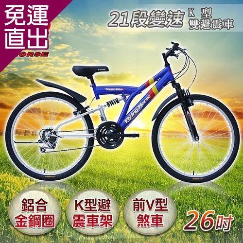 飛馬 26吋21段變速K型雙避震車-藍/銀526-53-1【免運直出】