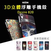 HTC Desire820 3D立體浮雕手機殼 彩繪 貼皮 包邊保護套 防震抗摔 個性 軟殼 超級英雄 美國隊長
