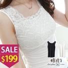 糖罐子*原價350 特價199*花漾蕾絲純色背心→預購【E27824】