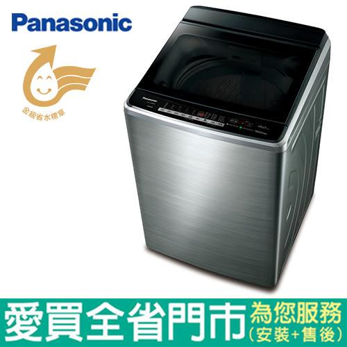 Panasonic國際15KG變頻洗衣機NA-V150GBS-S含配送到府+標準安裝【愛買】