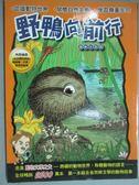 【書寶二手書T1/少年童書_ZAK】野鴨向前行_厄尼斯特.湯.西頓