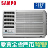 SAMPO聲寶5-7坪AW-PC36L左吹窗型冷氣空調_含配送到府+標準安裝【愛買】