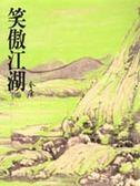 笑傲江湖(2)平裝版