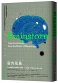 腦內風暴:頂尖神經科醫師剖析離奇症狀,一窺大腦異常放電對人體的影響【城邦讀書花園】